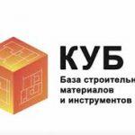 База строительных материалов и инструментов «КУБ»